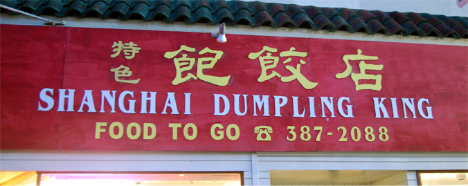 Shanghai Dumpling King exterior